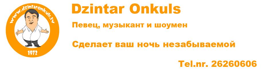 Dzintaronkuls.lv |живая музыка